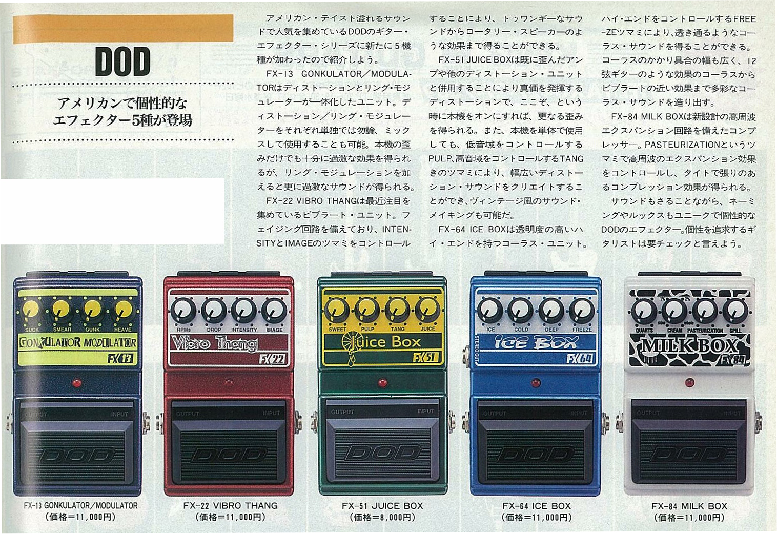 FX-13 Gonkulator/Modulator , FX-22 Vibro Thang , FX-51 Juice Box , FX-64  Ice Box , FX-84 Milk Box , Schematic
