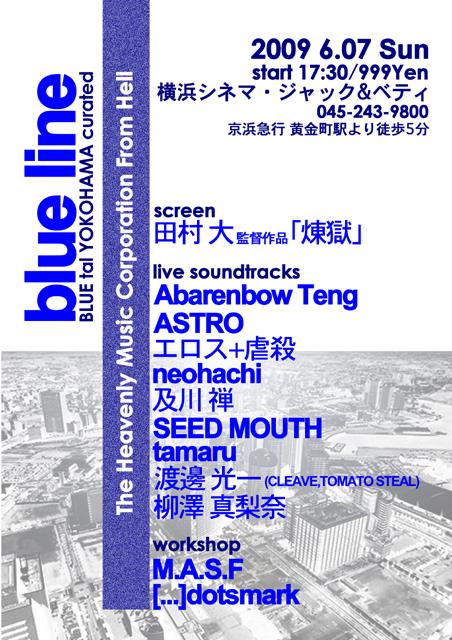 田村 大 監督作品「煉獄」 ABARENBOW TENG<br /> ASTRO / Hiroshi Hasegawa<br /> エロス+虐殺<br /> neohachi<br /> 及川 禅<br /> SEED MOUTH<br /> tamaru<br /> 渡邊光一(from CLEAVE,TOMATO STEAL)<br /> 柳澤真梨奈<br /> M.A.S.F