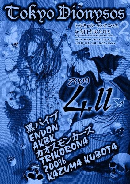 Endon 4/11 TOKYO DIONYSOS Vol.2